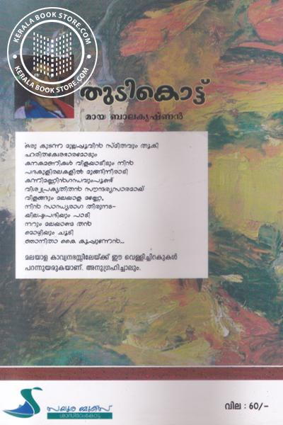 back image of Thudikottu