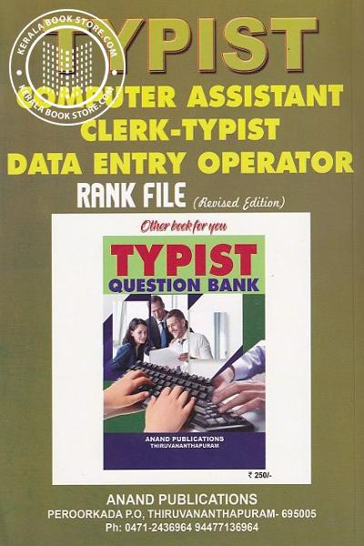 back image of Typist Computer Assistant Clerk - Typist Data-Entry Operator Rank File