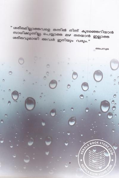 back image of ഉടല്