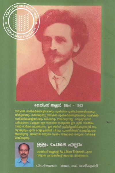 back image of Ullam Pole Ellam