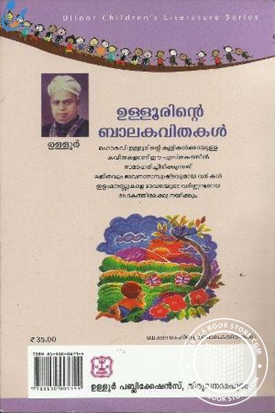 back image of ഉള്ളൂരിന്റെ ബാലകവിതകള്