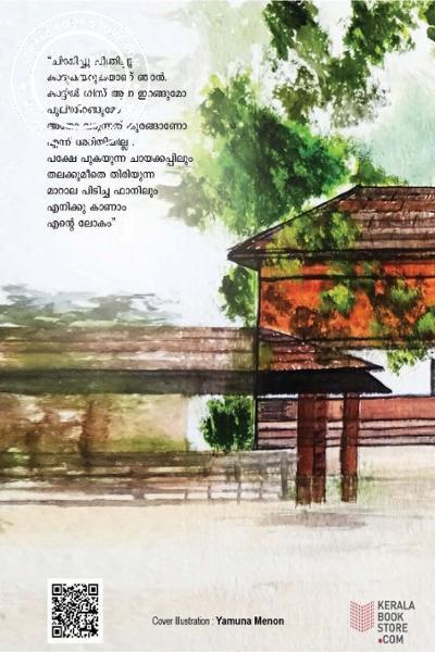 back image of ഉണ്ണിമൂലം