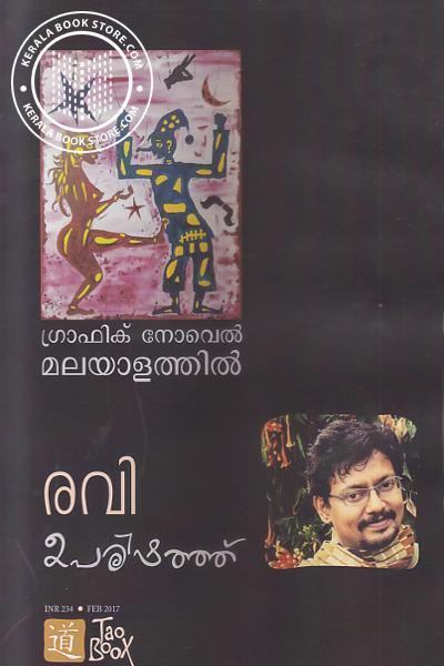 back image of Uparishad Graphic Novel