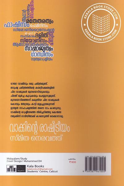 back image of Vakkinte Rashtreeyam