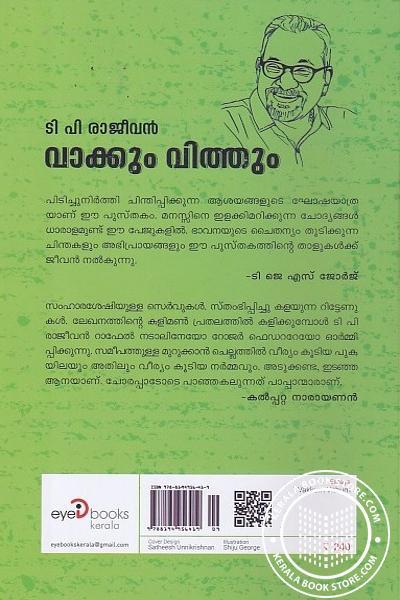back image of വാക്കും വിത്തും