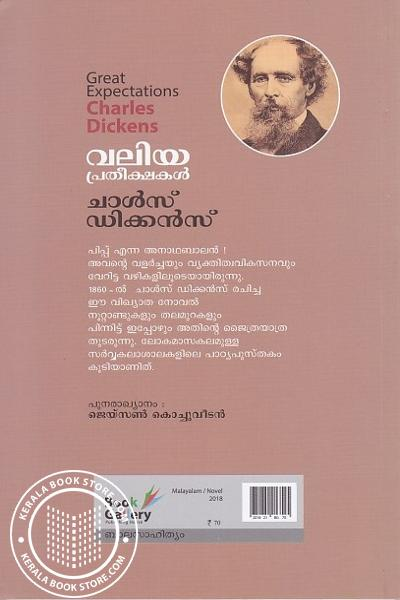 back image of Valiya Pratheekshakal