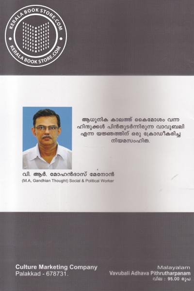 back image of Vavubali Athava Pithrutharpanam