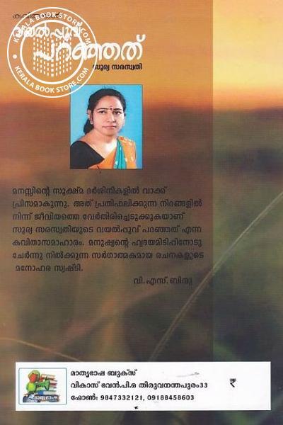 back image of വയല്പ്പൂവ് പറഞ്ഞത്