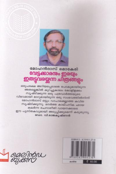 back image of Vettakkaranum Erayum Eruttu Varaiykkunna Chithrangalum