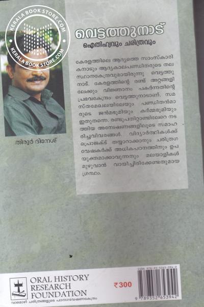 back image of Vettathunadu Aytheehyavum Charitravum