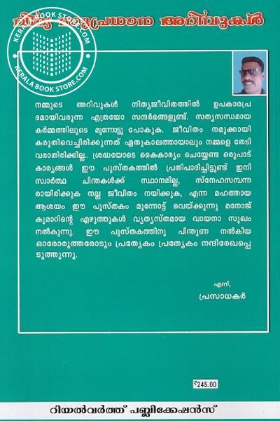 back image of വിദ്യ സുപ്രധാന അറിവുകള്