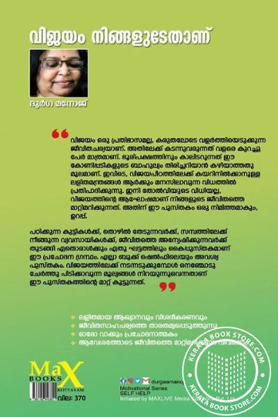 back image of വിജയം നിങ്ങളുടേത്