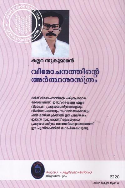 back image of Vimochanathinte Ardhashasthram