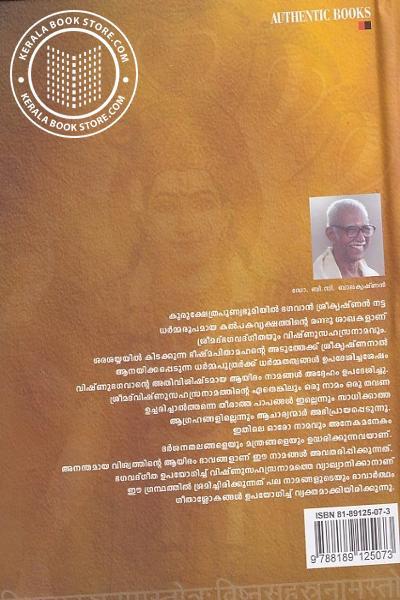 back image of വിഷ്ണു സഹസ്രനാമ സ്ത്രോത്രം വ്യാഖ്യാനം