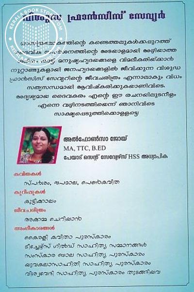 back image of വിശുദ്ധ ഫ്രാന്സിസ് സേവ്യാര്