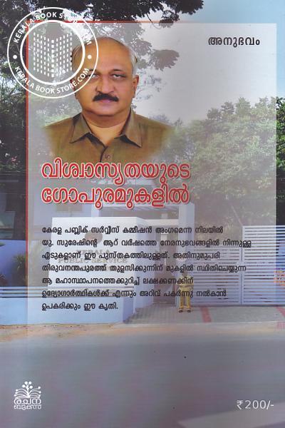 back image of Vishwasyathayude Gopuramukalil