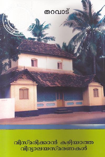 back image of വിസ്മരിക്കാന് കഴിയാത്ത വിദ്യാലയ സ്മരണകള്