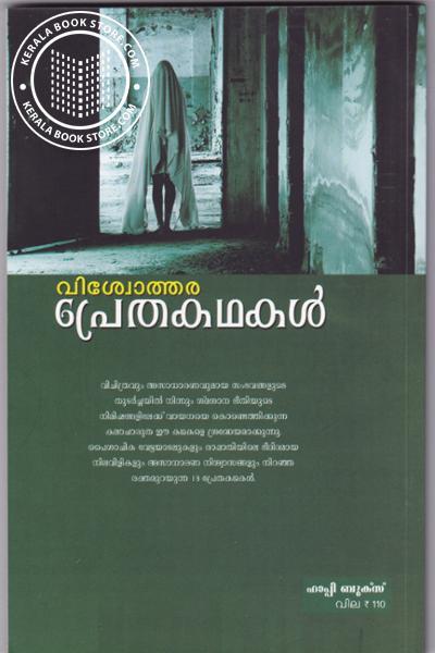 back image of Viswothara Pretha Kadhakal