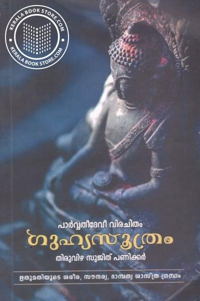 Cover Image of Book Guhyasuthram Part 1