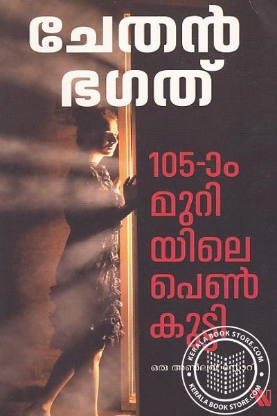 Cover Image of Book 105 മുറിയിലെ പെണ്കുട്ടി