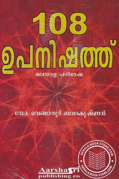 Cover Image of Book 108 ഉപനിഷത്ത് മലയാള പരിഭാഷ ഡോ വെങ്ങാനൂര് ബാലകൃഷ്ണന്