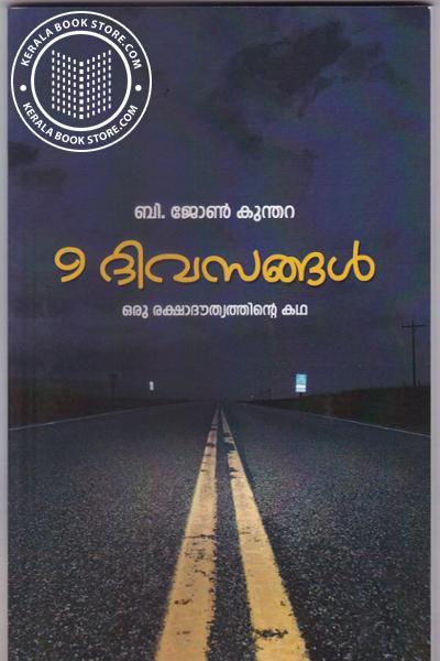 Image of Book 9 Divasangal