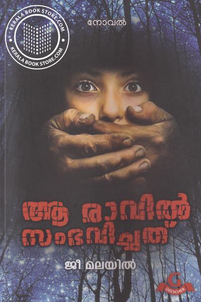 Cover Image of Book ആ രാവില് സംഭവിച്ചത്