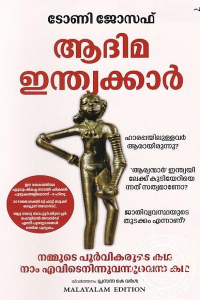 Cover Image of Book ആദിമ ഇന്ത്യാക്കാര്