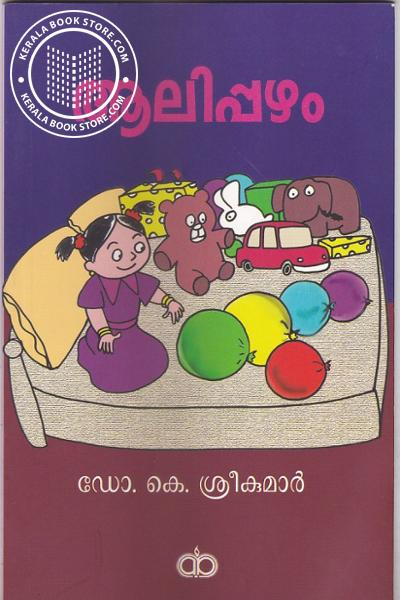 Cover Image of Book Aalippazham