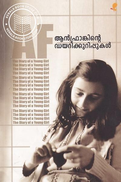 Cover Image of Book Aanfrankinte Diarykkurippukal