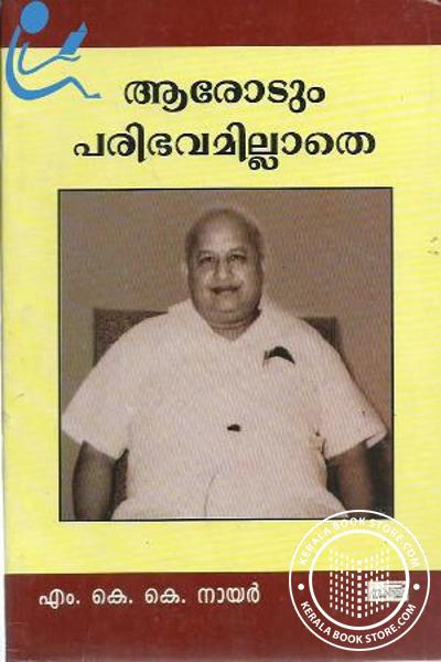 Cover Image of Book Aarodum Paribhavamillathe