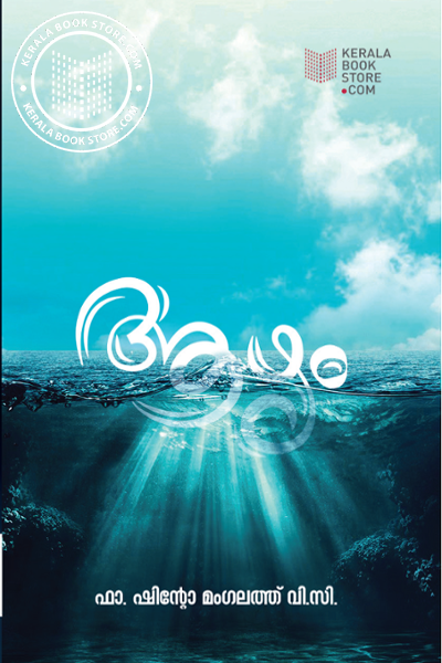 Cover Image of Book ആഴം