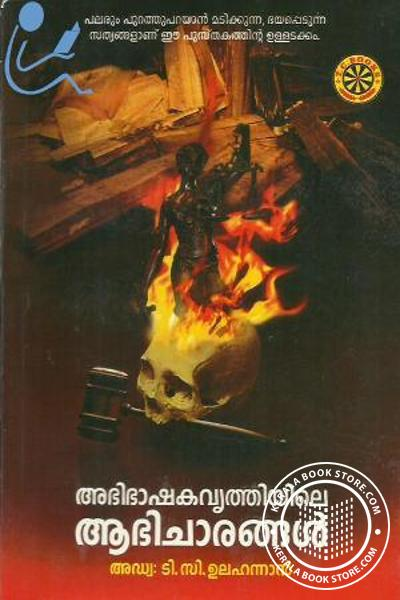 Cover Image of Book അഭിഭാഷകവൃത്തിയിലെ ആഭിചാരങ്ങള്
