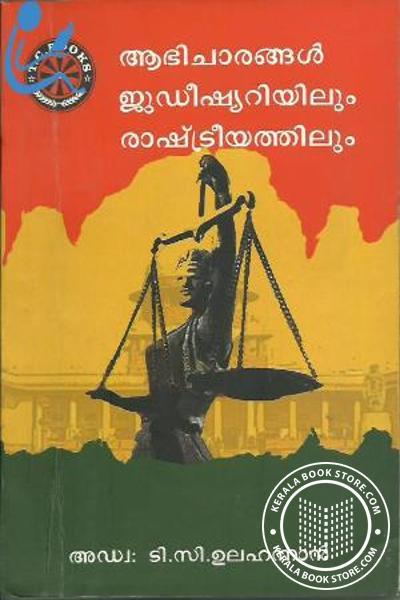 Cover Image of Book Abhicharangal Judiciariyilum Rashtreeyathilum