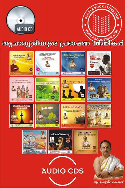 Cover Image of Book Acharyasreeyute Prabhashana Audio CDkal