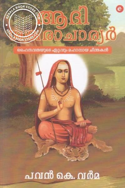 Cover Image of Book Adhi Sankaryacharyan