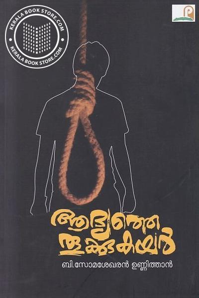 Image of Book Adhyathe Thookkukayar Police Kathakal