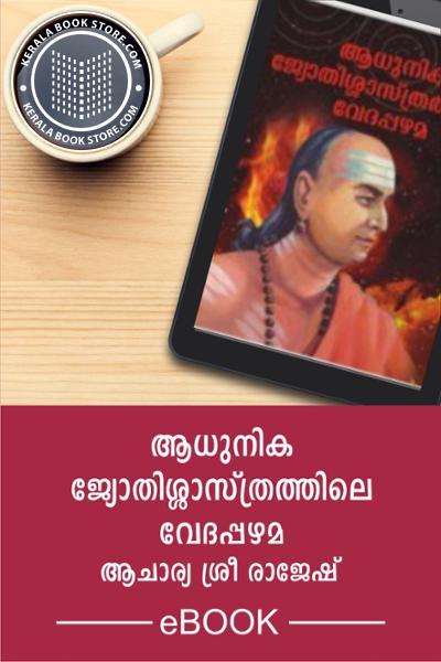 Cover Image of Book Adunika Jyothisasthrathile Vedapazhama