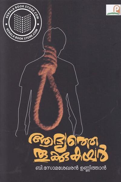 Cover Image of Book ആദ്യത്തെ തൂക്കുകയര് പോലീസ് കഥകള്