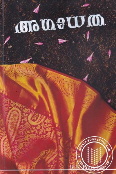 Cover Image of Book അഗാധത