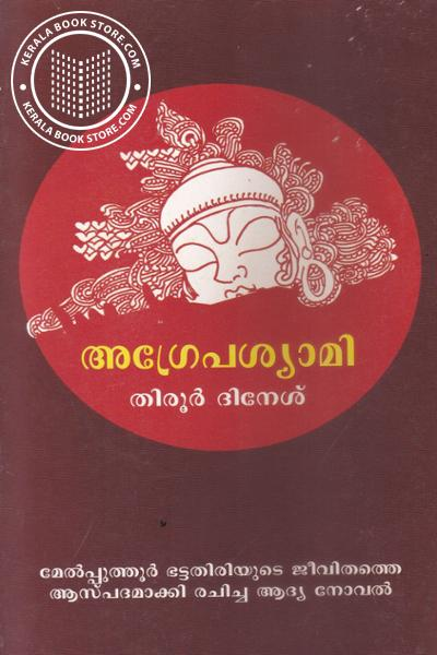 Cover Image of Book Agrepasyami