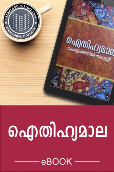 Image of Book Aithihyamala
