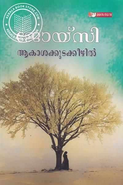 Cover Image of Book Akashakudakeezhil