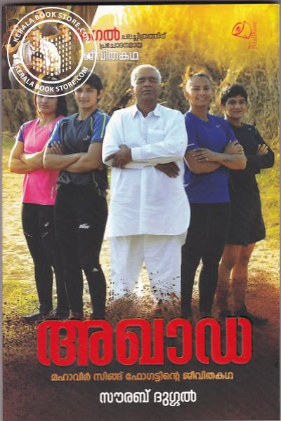 Cover Image of Book Akhada