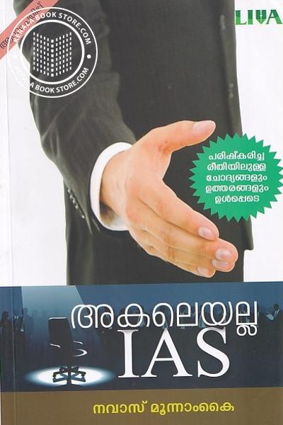 Cover Image of Book അകലെയല്ല ഐ എ എസ്