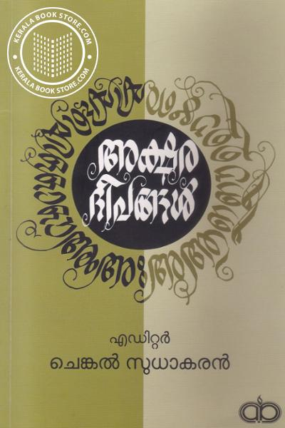Cover Image of Book Akshara Deepangal