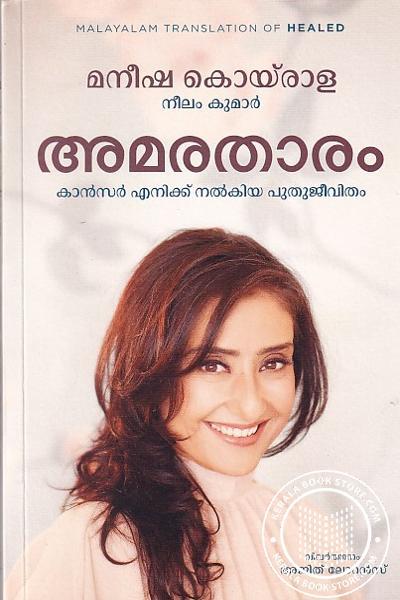 Cover Image of Book അമരതാരം