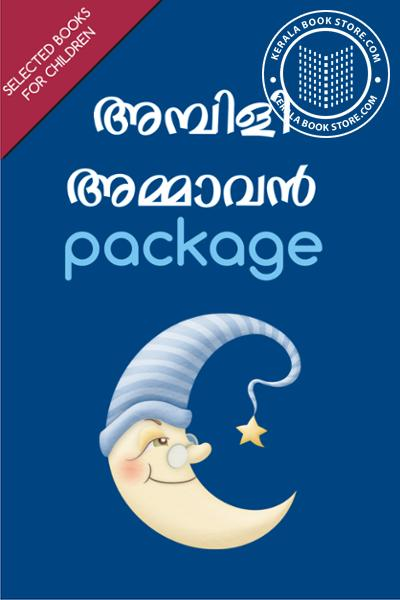 Cover Image of Book Ambili Amavan Package