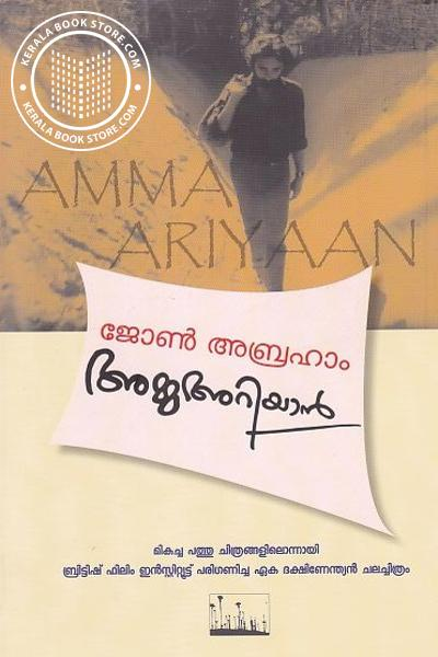 Cover Image of Book Amma Ariyan