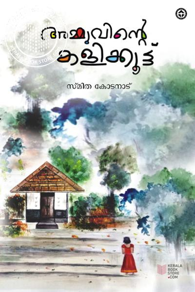 Cover Image of Book Ammuvinte Kilikoodu
